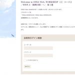 ONSA Web. WORKSHOP(ウェブ・ワークショップ)とは<!--[2015-02-●]0000-->